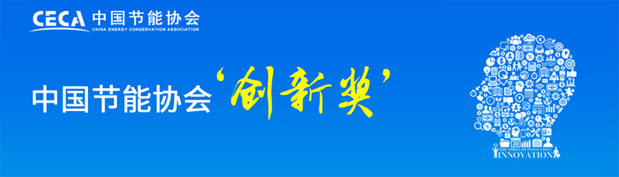 中国节能协会创新奖(图1)